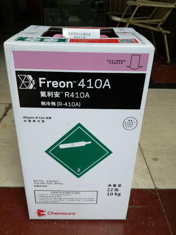 杜邦r410a制冷剂_产品中心